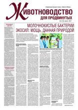 """Спецвыпуск """"Животноводство"""", август, 2017 г."""
