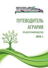 Путеводитель агрария-2018