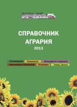 Справочник агрария-2013