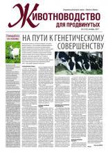 """Спецвыпуск """"Животноводство"""", август, 2017 г"""
